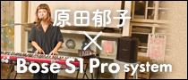 原田郁子 × Bose S1 Pro