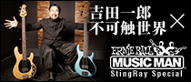 【特集】吉田一郎不可触世界 meets ERNIE BALL MUSIC MAN StingRay Special