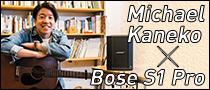 Michael Kaneko × Bose S1 Pro