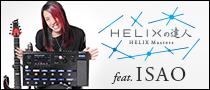 【Helixの達人】ISAO 〜多弦ギタリストが呈するLine 6 Helix Floorの圧倒的サウンドと利便性