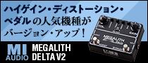 【製品レビュー】MI AUDIO / MEGALITH DELTA V2