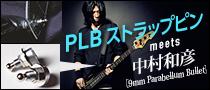 【特集】PLBストラップピン meets 中村和彦