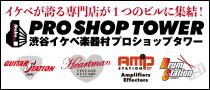 "【連載】渋谷Ikebe楽器村""PRO SHOP TOWER"" 〜前編〜"