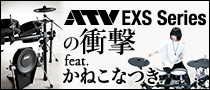 【特集】ATV EXS Seriesの衝撃 feat.かねこなつき