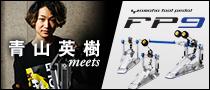 【特集】YAMAHA FP9 meets 青山英樹