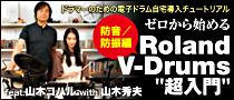 """【特集】ゼロから始めるRoland V-Drums""""超入門""""〜防振/防音編〜"""