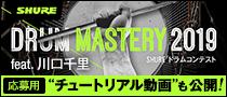 Drum Mastery 2019 Shure ドラムコンテスト feat.川口千里