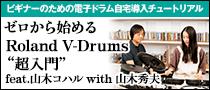 """【特集】ゼロから始めるRoland V-Drums""""超入門"""""""