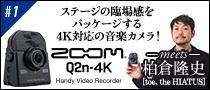 【特集】ZOOM Q2n-4K meets 柏倉隆史