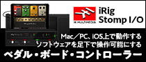 【製品レビュー】IK Multimedia / iRig Stomp I/O