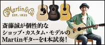 【Martin Times】斎藤誠が弾く! マーティンCTM Style-D、Style-D 12Fret、Style-000C、Style-000