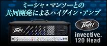 【製品レビュー】Peavey / invective.120 Head