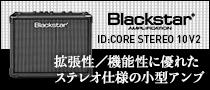 【製品レビュー】Blackstar / ID:CORE STEREO 10 V2