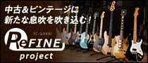 中古&ビンテージに新たな息吹を吹き込む!TC楽器 ReFINEプロジェクト・ギター&ベース