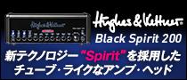 【製品レビュー】Hughes & Kettner / Black Spirit 200