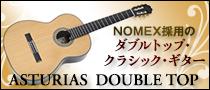 【製品レビュー】ASTURIAS / DOUBLE TOP