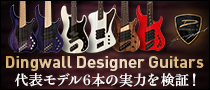 【特集】Dingwall Designer Guitarsの挑戦