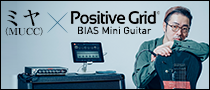 ミヤ(MUCC)× Positive Grid BIAS Mini Guitar