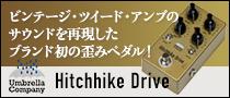 【製品レビュー】Umbrella Company / Hitchhike Drive