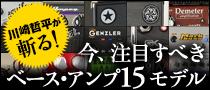 【特集】川崎哲平が斬る! 今、注目すべきベース・アンプ 15モデル