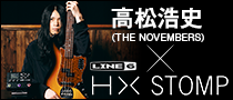 【特集】高松浩史(THE NOVEMBERS)meets Line 6 HX Stomp