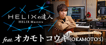 【Helixの達人】オカモトコウキ(OKAMOTO'S)〜気鋭バンドのギタリストを魅了するLine 6 Helix Rackのユーザビリティ