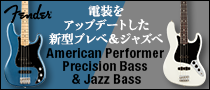 【製品レビュー】Fender / American Performer Precision Bass & Jazz Bass