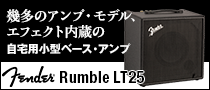 【製品レビュー】Fender / Rumble LT25