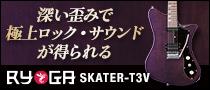 深い歪みで極上ロック・サウンドが得られるRYOGA SKATER-T3V