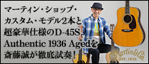 【Martin Times】斎藤誠が弾く!マーティンCTM 00-21、CTM 0-18、D-45S Authentic 1936 Aged