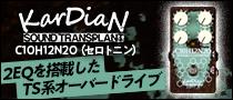 【製品レビュー】KarDiaN / C10H12N2O(セロトニン)
