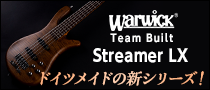 【製品レビュー】Warwick Team Built / Streamer LX