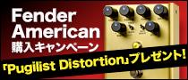 【LP】Fenderプレゼント・キャンペーン