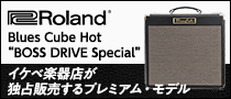 "【製品レビュー】Roland / Blues Cube Hot ""BOSS DRIVE Special"""