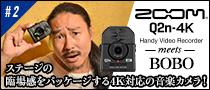 【特集】ZOOM Q2n-4K meets BOBO