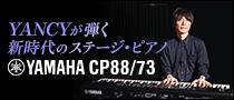YANCYが弾く新時代のステージ・ピアノ YAMAHA CP88/73