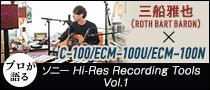 三船雅也(ROTH BART BARON)× Sony C-100 / ECM-100U / ECM-100N