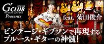 【特集】ビンテージ・ギブソンで再現するブルース・ギターの神髄!feat. 菊田俊介