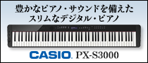豊かなピアノ・サウンドを備えたスリムなデジタル・ピアノ Casio PX-S3000