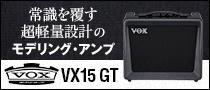 【製品レビュー】VOX / VX15 GT