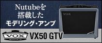 【製品レビュー】VOX / VX50 GTV
