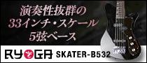 演奏性抜群の33インチ・スケール5弦ベース RYOGA SKATER-B532