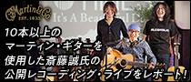 【Martin Times】斎藤誠LIVEアコースティック2019「そうだ ステージの上でレコーディング、しよう。」