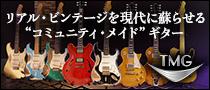 """TMG Guitar リアル・ビンテージを現代に蘇らせる""""コミュニティ・メイド""""ギター"""