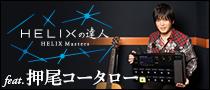 【Helixの達人】押尾コータロー 〜アコースティック・ソロ・ギター界の先駆者が示すLine 6 Helix Floorの新たな地平