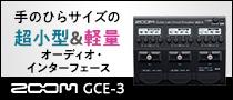 【製品レビュー】ZOOM / GCE=3