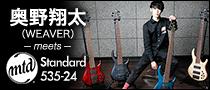 【特集】奥野翔太(WEAVER)meets MTD Standard 535-24