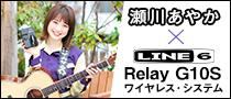 【特集】瀬川あやか meets Line 6 Relay G10S