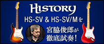 HISTORY HS-SV&HS-SV/Mを宮脇俊郎が徹底試奏!