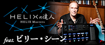 【Helixの達人】ビリー・シーン 〜ベース・レジェンドが感服するLine 6 Helix Floorの高い汎用性とモデリング・サウンド